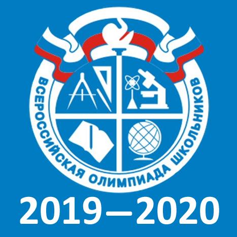 Картинки по запросу ВсОШ 2019-2020