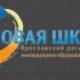 XVI Ярославская областная олимпиада школьников по избирательному праву (9–11 классы)