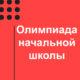 Об изменениях в организации олимпиады начальной школы в 2019 — 2020 учебном году
