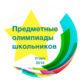 Завершился олимпиадный сезон 2017 - 2018 учебного года