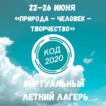 Виртуальный лагерь